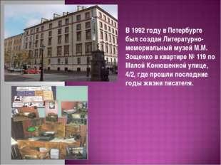 В 1992 году в Петербурге был создан Литературно-мемориальный музей М.М. Зощен
