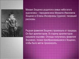 Михаил Зощенко родился в семье небогатого художника – передвижника Михаила И
