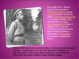 29 сентября 1914г. Михаил Зощенко был зачислен в Павловское военное училище