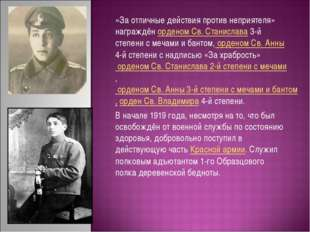 «За отличные действия против неприятеля» награждён орденом Св. Станислава 3-й