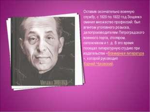Оставив окончательно военную службу, с 1920 по 1922 год Зощенко сменил множес