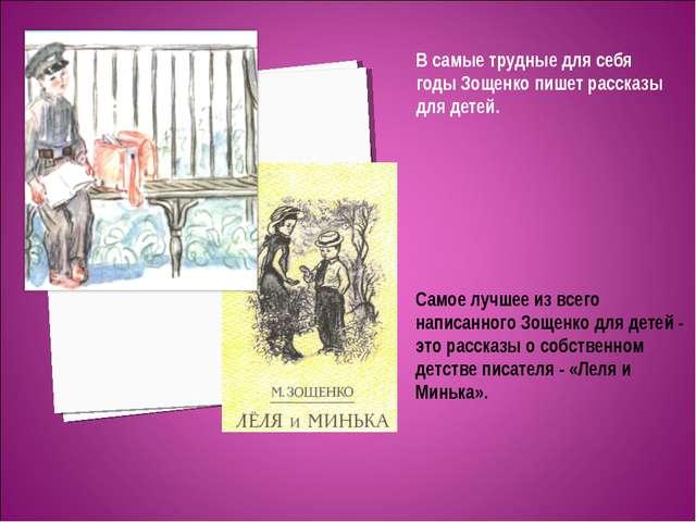 В самые трудные для себя годы Зощенко пишет рассказы для детей. Самое лучшее...