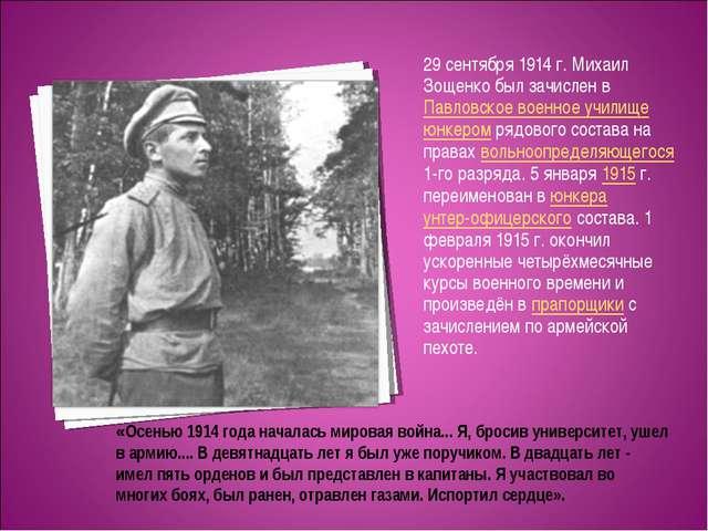 29 сентября 1914г. Михаил Зощенко был зачислен в Павловское военное училище...