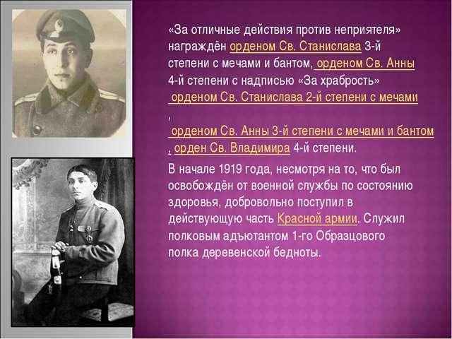 «За отличные действия против неприятеля» награждён орденом Св. Станислава 3-й...