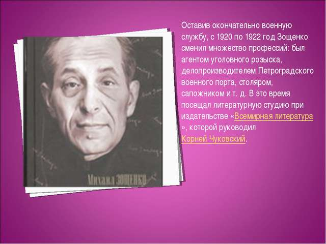 Оставив окончательно военную службу, с 1920 по 1922 год Зощенко сменил множес...