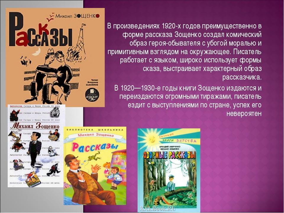 В произведениях 1920-х годов преимущественно в форме рассказа Зощенко создал...