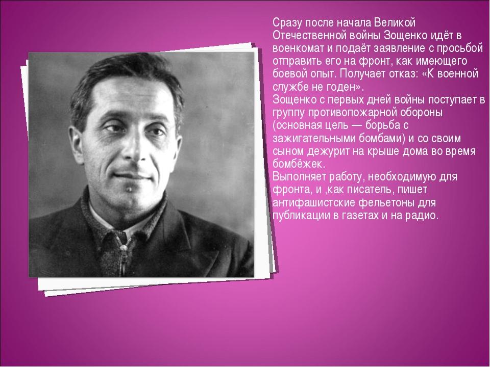 Сразу после начала Великой Отечественной войны Зощенко идёт в военкомат и под...