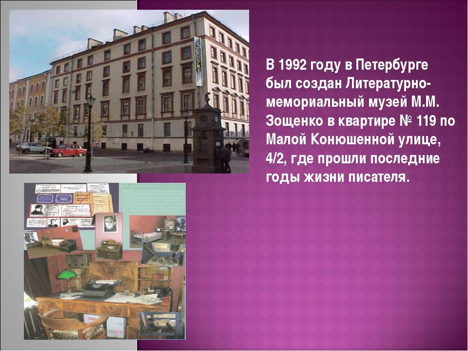 В 1992 году в Петербурге был создан Литературно-мемориальный музей М.М. Зощен...