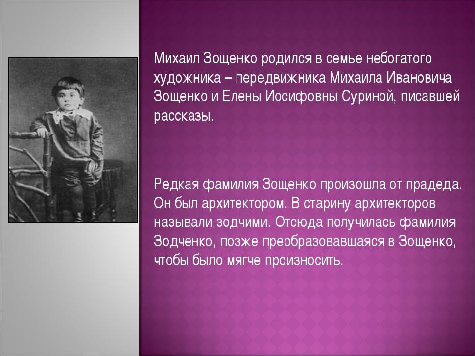 Михаил Зощенко родился в семье небогатого художника – передвижника Михаила И...