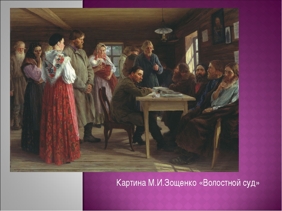 Картина М.И.Зощенко «Волостной суд»