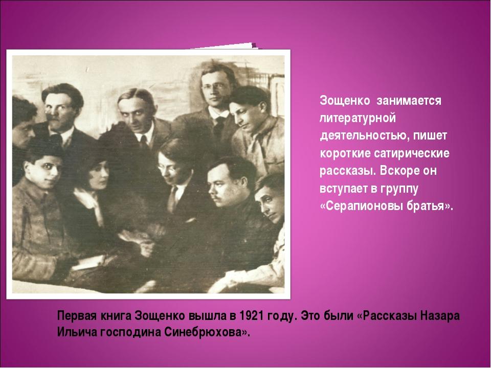 Зощенко занимается литературной деятельностью, пишет короткие сатирические ра...