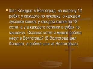 Шел Кондрат в Волгоград, на встречу 12 ребят: у каждого по лукошку, в каждом