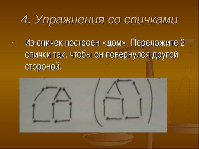 4. Упражнения со спичками Из спичек построен «дом». Переложите 2 спички так,...