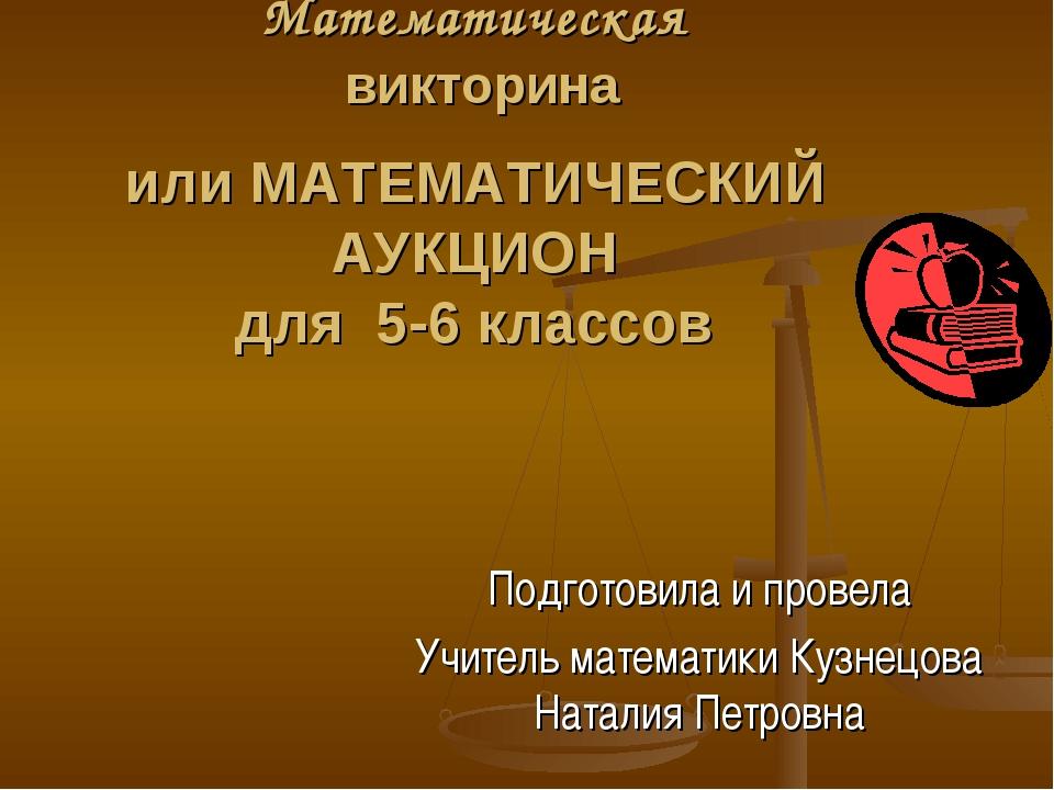 Математическая викторина или МАТЕМАТИЧЕСКИЙ АУКЦИОН для 5-6 классов Подготови...