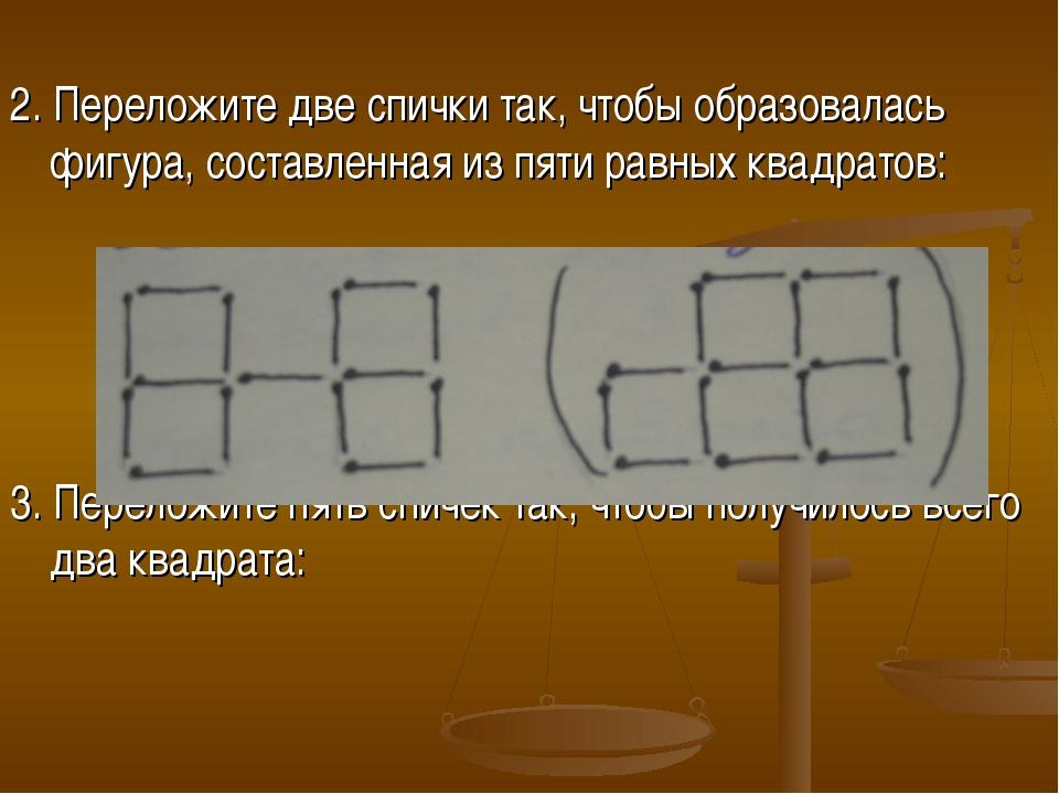 2. Переложите две спички так, чтобы образовалась фигура, составленная из пят...