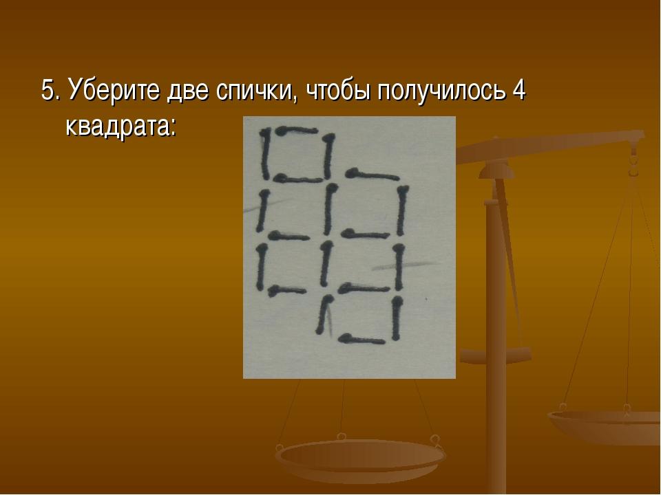 5. Уберите две спички, чтобы получилось 4 квадрата: