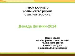 ГБОУ ЦО №170 Колпинского района Санкт-Петербурга   Декада физики-2014 Подг