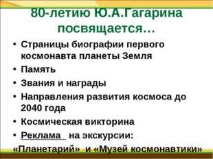 80-летию Ю.А.Гагарина посвящается… Страницы биографии первого космонавта план