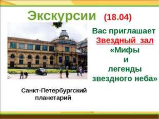 Экскурсии (18.04) Санкт-Петербургский планетарий Вас приглашает Звездный зал