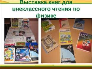Выставка книг для внеклассного чтения по физике