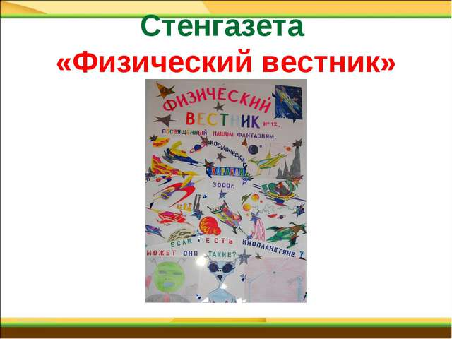 Стенгазета «Физический вестник»