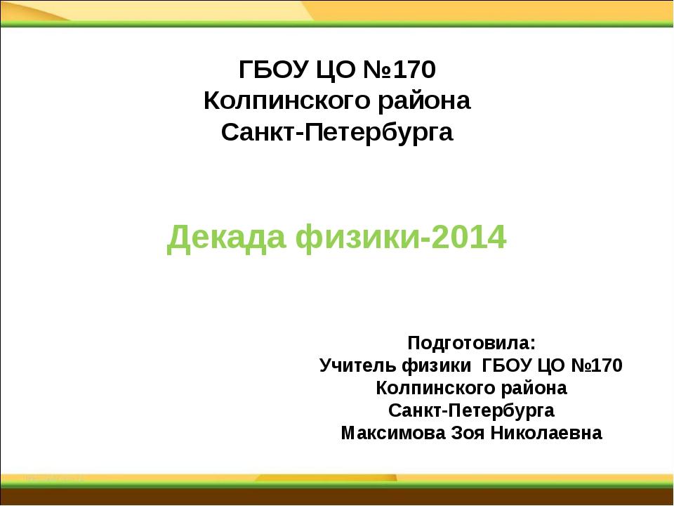 ГБОУ ЦО №170 Колпинского района Санкт-Петербурга   Декада физики-2014 Подг...