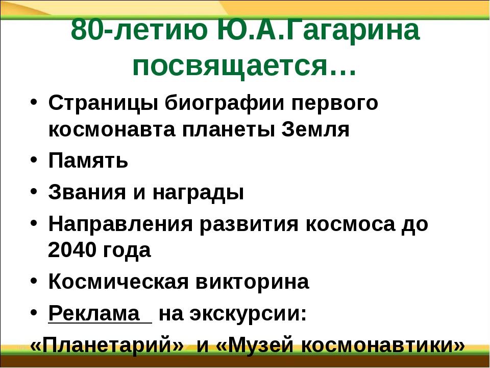 80-летию Ю.А.Гагарина посвящается… Страницы биографии первого космонавта план...