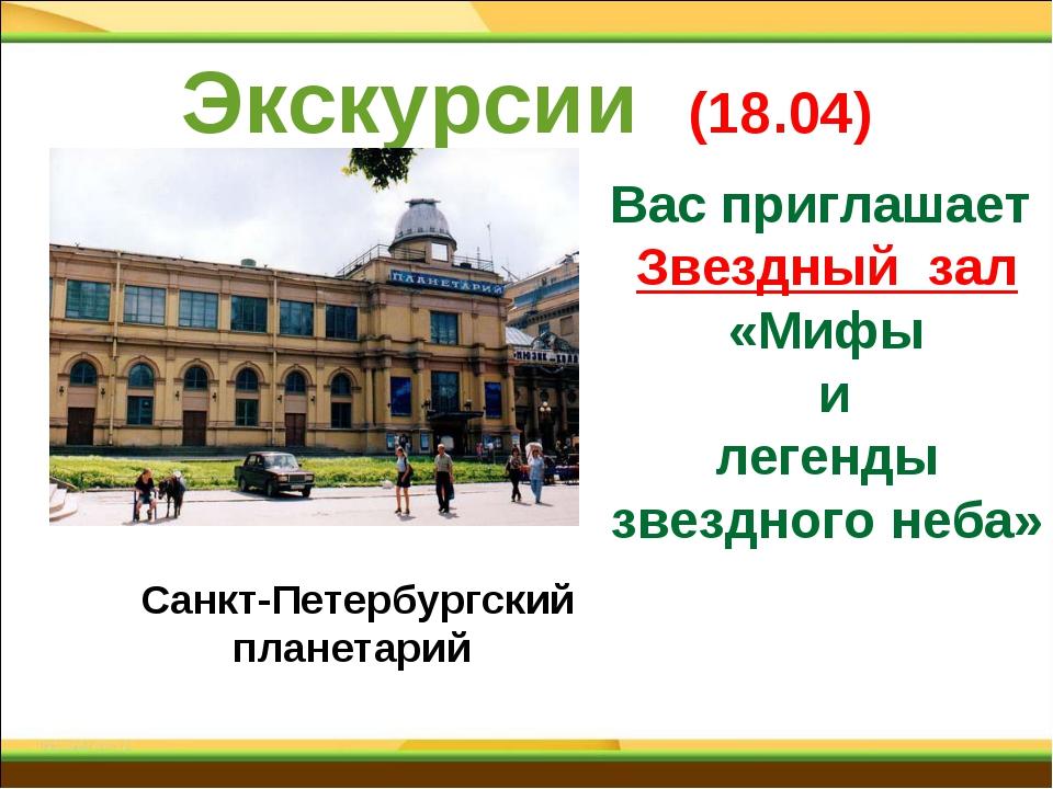 Экскурсии (18.04) Санкт-Петербургский планетарий Вас приглашает Звездный зал...