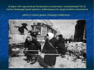 25 марта 1942 года исполком Ленгорсовета в соответствии с постановлением ГКО