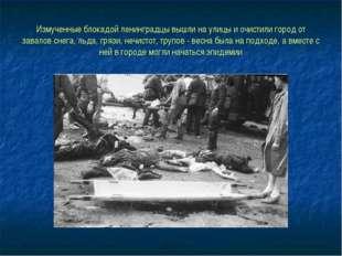 Измученные блокадой ленинградцы вышли на улицы и очистили город от завалов сн