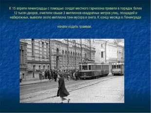 К 15 апреля ленинградцы с помощью солдат местного гарнизона привели в порядок