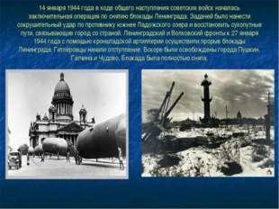 14 января 1944 года в ходе общего наступления советских войск началась заключ