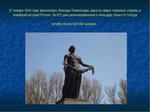 27 января 1944 года закончилась блокада Ленинграда, одна из самых страшных ст