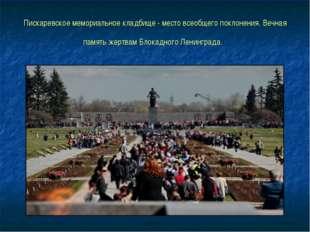 Пискаревское мемориальное кладбище - место всеобщего поклонения. Вечная памят