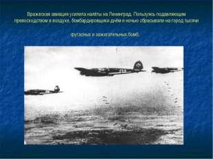 Вражеская авиация усилила налёты на Ленинград. Пользуясь подавляющим превосхо