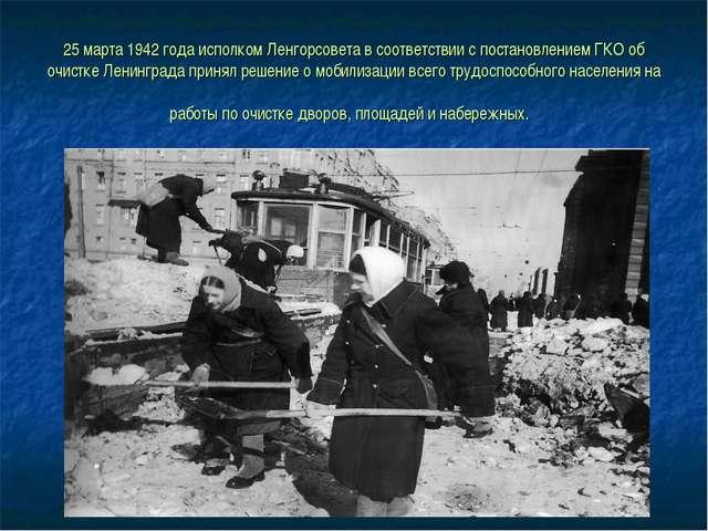 25 марта 1942 года исполком Ленгорсовета в соответствии с постановлением ГКО...