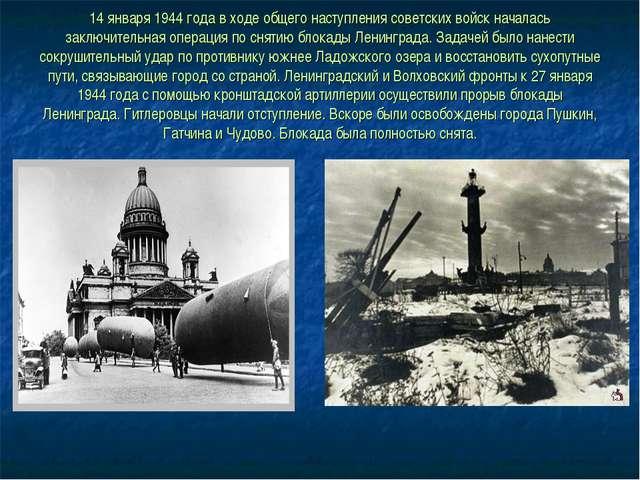 14 января 1944 года в ходе общего наступления советских войск началась заключ...
