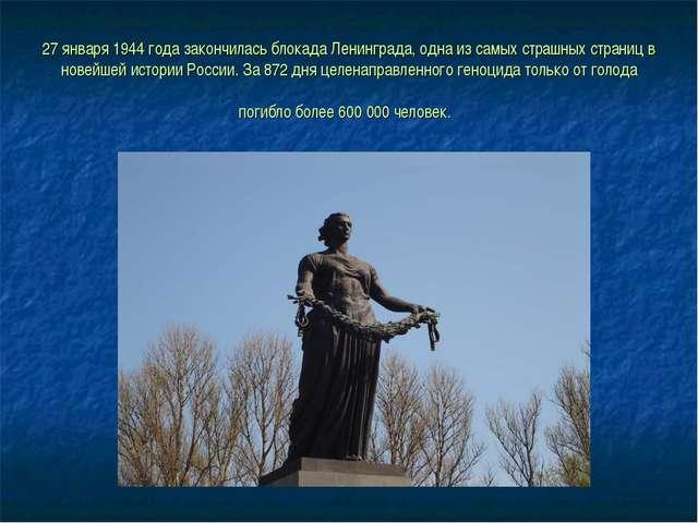 27 января 1944 года закончилась блокада Ленинграда, одна из самых страшных ст...