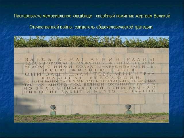 Пискаревское мемориальное кладбище - скорбный памятник жертвам Великой Отечес...