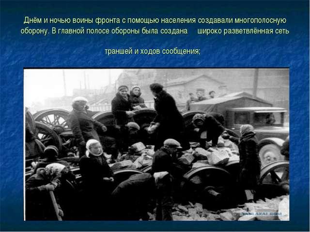Днём и ночью воины фронта с помощью населения создавали многополосную оборону...