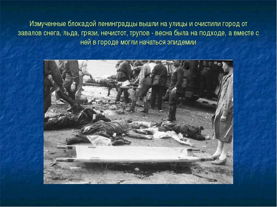 Измученные блокадой ленинградцы вышли на улицы и очистили город от завалов сн...