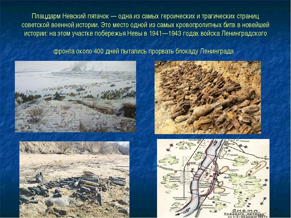 Плацдарм Невский пятачок — одна из самых героических и трагических страниц со...