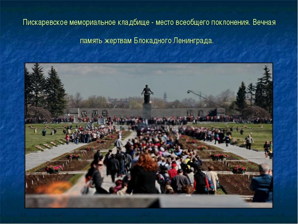 Пискаревское мемориальное кладбище - место всеобщего поклонения. Вечная памят...