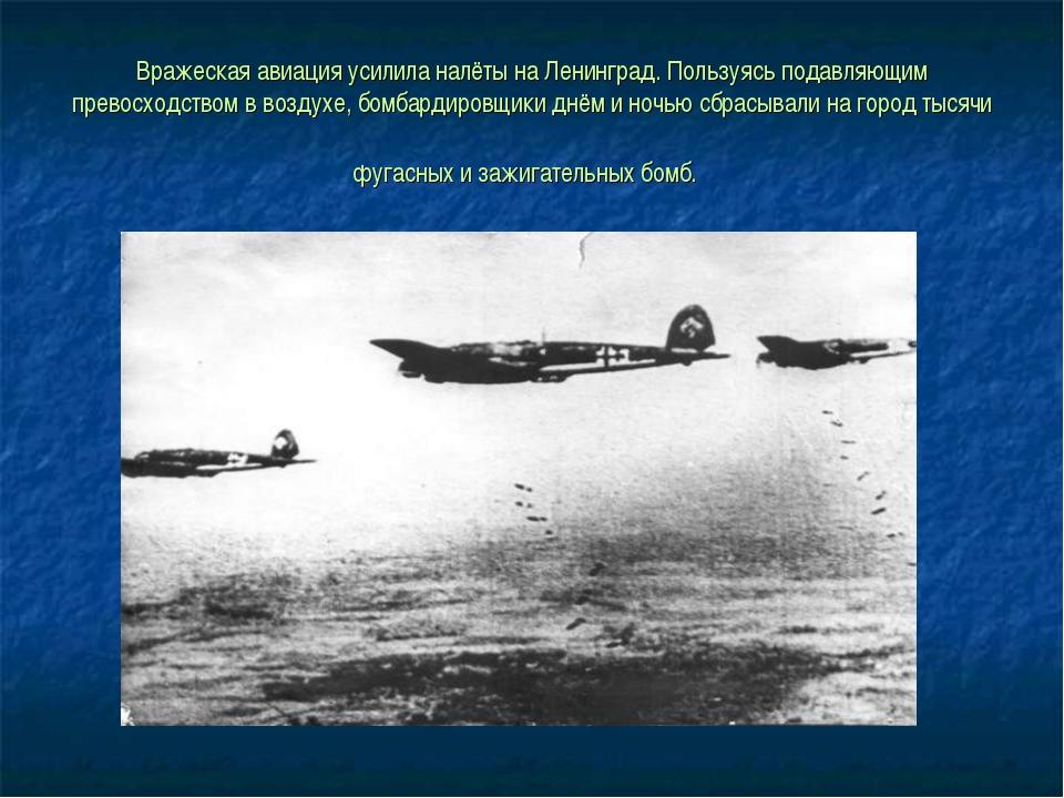 Вражеская авиация усилила налёты на Ленинград. Пользуясь подавляющим превосхо...