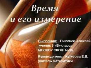 Выполнил: Пименов Алексей ученик 6 «В»класса МБСКОУ СКОШ №36 Руководитель: Ку