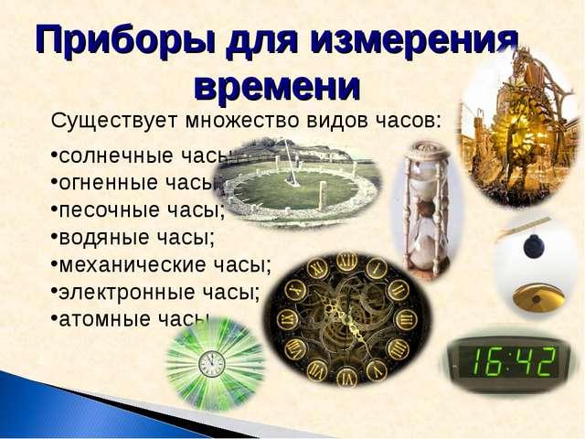 Приборы для измерения времени Существует множество видов часов: солнечные ча...