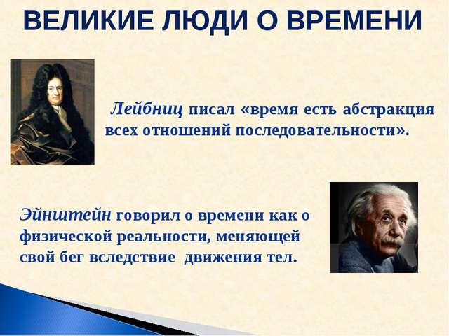 Лейбниц писал «время есть абстракция всех отношений последовательности»...