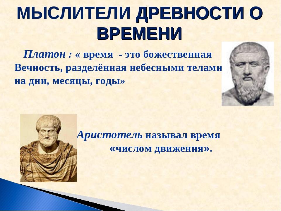 Платон : « время - это божественная Вечность, разделённая небесными телами н...