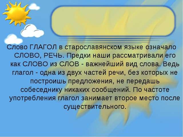 Слово ГЛАГОЛ в старославянском языке означало СЛОВО, РЕЧЬ. Предки наши рассма...