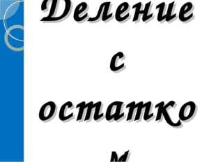 Деление с остатком Виноградова Ирина Олеговна